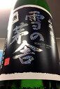 【30BY新酒!】雪の茅舎 山廃純米 無濾過 生原酒 1.8L