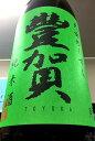 【R1BY新酒!】豐賀 純米 中取り 無濾過生原酒 1.8L