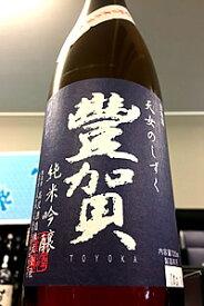 【R1BY新酒!】豐賀 美山錦 純米吟醸 中取り 無濾過生原酒 720ml