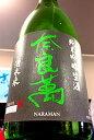 【30BY特別限定品!】奈良萬 酒未来 純米吟醸 無濾過生原酒 720ml