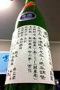 【R2BY新酒!】久礼 槽口直詰 純米吟醸 無濾過生原酒 720ml*. 写真は撮影時のものを使用しています。