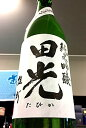 【30BY限定品!】田光 雄町 純米吟醸 中取り 袋搾り 無濾過生原酒 720ml