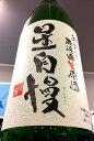 【30BY限定品!】星自慢 特別純米 無濾過生原酒 1.8L