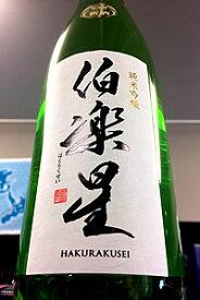 【店主おすすめ!】伯楽星 純米吟醸酒 生詰 720ml