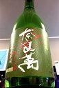 【30BY限定品!】 奈良萬 純米吟醸酒 中垂れ 本生 720ml