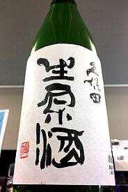 【30BY限定品!】年に一度の限定販売!久保田 生原酒(吟醸酒) 720ml