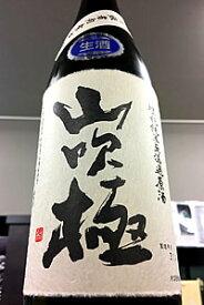 【30Y限定品】山吹極 生もと純米 無濾過生原酒 900ml