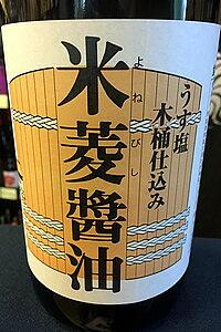 米菱(ヨネビシ)醤油 720ml 1ケース(12本)【沖縄への発送は承っておりません】【包装不可商品です】