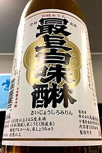馬場本店 最上白味醂(みりん) 1L