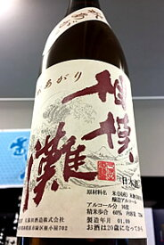 【30BY秋季限定品!】相模灘 秋あがり 720ml