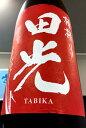【30BY秋季限定品!】田光 秋限定 槽搾り 特別純米酒 瓶火入れ 1.8L