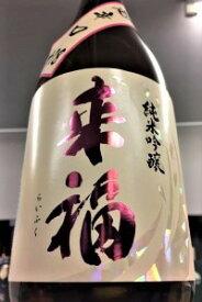 【上級定番酒!】来福 +18 超辛口 純米吟醸酒 720ml