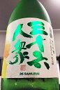 【R1BY秋季限定品!】三十六人衆 純米吟醸酒 ひやおろし 生詰 720ml