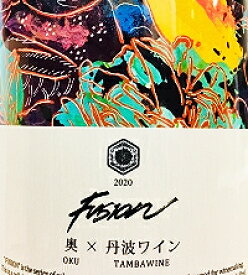 """【特別限定品!】奥×丹波ワイン FUSION 2020 """"Mature"""" 720ml"""