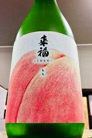 【R1BY限定品!】来福 くだもの 『もも』 純米大吟醸酒 本生 720ml