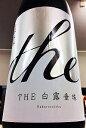 【R1BY限定品!】THE白露垂珠 出羽燦々60 純米吟醸原酒 1.8L