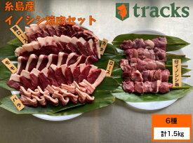 糸島産 猪肉 バーベキューセット 焼肉用 1.5kg 4〜5人前 ジビエ肉 送料無料 のし対応 ギフト 贈答用 プレゼント