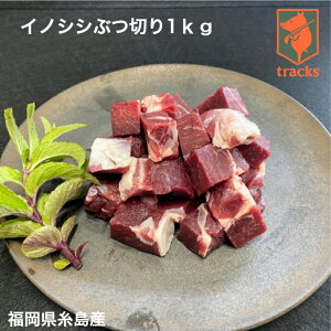 【ポイント3倍】糸島産 猪肉 ぶつ切り 1kg ジビエ肉 送料無料 糸島ジビエ