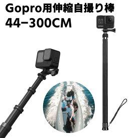 自撮り棒 セルカ棒 Gopro9 8 7 6 5 4用 延長ポール3M 炭素繊維カーボン製 自撮り棒 高所撮影 軽量 伸縮 180°回転 折りたたみ式 Gopro Hero/xiaomi Yi/SJCAMなどのアクションカメラ対応 7段階利用