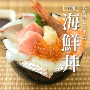 【特選】7種の 海鮮丼 ( 本マグロ ・ 鯛 ・ カンパチ ・ サーモン ・ イカ ・ ホタテ ・ 海老 ) お刺身 にも。 お中元 にも。