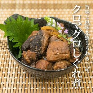 クロマグロしぐれ煮 本マグロ クロマグロ 鹿児島産 長崎産生姜 を使った 生姜 風味 マグロ本来の旨味と風味を感じられる1品