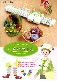 家庭用機械編み機◆DLESS IN ドレスイン いとぼうちえ KI-150◆編機 並太 手芸【送料無料】