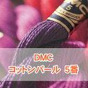 全223色◆DMC コットンパール5番糸 ◆刺しゅう糸/刺繍糸/クロスステッチ、手まり、通販鈴富