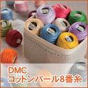 ◆DMC コットンパール8番糸 80m 1箱(同色10個入)◆刺しゅう糸 手芸/