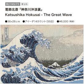 送料無料◆葛飾北斎「神奈川沖浪裏」36×26cm Katsushika-Hokusai The Great Wave(BL1145 73) ◆DMC刺しゅうキット クロスステッチ刺繍キット 輸入品 名画 絵画 刺しゅうキット