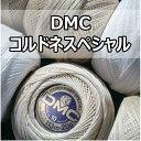 ◆DMC コルドネスペシャル 151#20-100◆ レース糸 サマーヤーン/手芸/タティング/糸通販鈴富