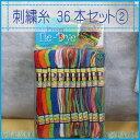 ◆DMCプリズムタイダイ Prism Tie-Dye◆綿刺繍糸25番手36綛パック /ミサンガに最適/ブレスレットメーカーとご一緒に!