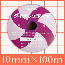 布用両面熱接着テープ◆ダイナックテープ 10mm幅 100m巻◆呉羽テック