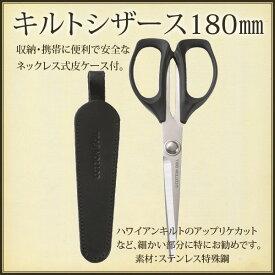 ◆キルトシザース180mm皮ケース付◆金亀糸業 キルティング/鋏/ハサミ/はさみ