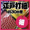 ◆江戸打紐 細 30m巻◆イナズマ人絹江戸打ち紐(ひも) 組紐《メール便可》