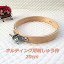 ◆キルティング用 刺しゅう枠 (円)小20cm◆桧製 刺繍枠 キルティングフープ キルト 手芸