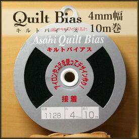 バイアステープ◆アサヒ接着キルトバイアス4mm幅10m巻 黒◆剥離紙付き