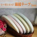 ◆レーヨンエッジ綿綾テープ 9mm幅×30m巻◆赤ちゃんの肌着の紐等に最適/リボン