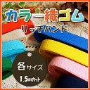 ◆リッチバンド (カラー織ゴム)厚口 25mm幅 1.5mカット◆