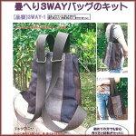 ◆畳へり3WEYバッグのキット◆畳へり