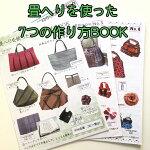 ◆畳へりを使った7つの作り方BOOKNo.2◆ナカジマ企画畳へり/レシピ