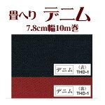 ◆ナカジマ畳へり「デニム」7.8cm幅・10m巻TDH−1◆