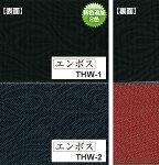 ◆ナカジマ畳へり「エンボス」8cm幅・10m巻THW◆たたみ