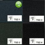 ◆ナカジマ畳へり「雫」しずく7.8cm幅・10m巻TSZ◆たたみヘリ