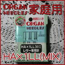 ◆家庭用ミシン針 レザー専用 HA×1LL(MIX)3番手5本入り◆オルガン針