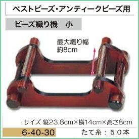 ◆TOHO ビーズ織り機 小(ベストビーズ・アンティークビーズ用)6-40-30 木製タイプ◆織物 手芸 【送料無料】