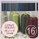 ◆グンゼ(GUNZE) ポリーナ色展開16◆ポリエステル100% ウーリー糸 手芸 ミシン糸