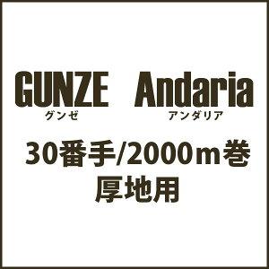 グンゼアンダリア30番2000m巻 ◆透明糸 厚地用 GUNZE Andaria ナイロンモノフィラメントミシン糸