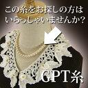 超強力糸GPT◆パワースレッド20番1000m巻◆グンゼ(GUNZE)製 ネックレス糸替え ブレスレット