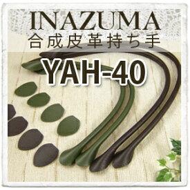 合成皮革持ち手◆イナズマYAH-40 細口手さげタイプ 40cm 色区分1◆INAZUMA