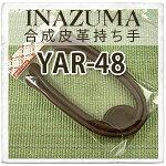 INAZUMA合成皮革持ち手:太口手さげタイプ48cm(YAR-48)